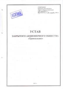 Устав ЗАО Трансальянс-1