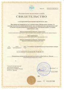 св-во о гос.регистрации