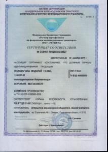 sertifikat_1024x768