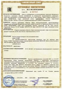 sertifikat_6869_0